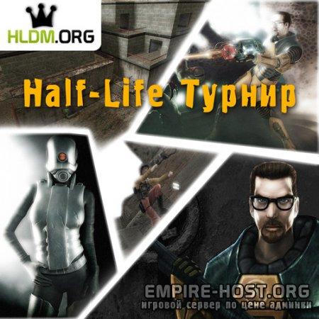 Half-Life турнир 2014 HLDM.org
